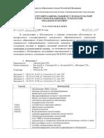 Распоряжение 1-09-19