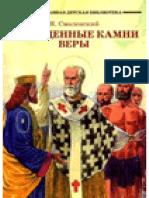 Dragotsennyie_kamni_veryi