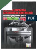 Системы впрыска бензиновых двигателей Ерохов.pdf