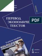 Vdovichev_A._Perevod_ekonomicheskikh_tekstov.pdf