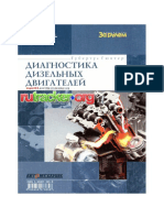Диагностика дизельных двигателей.pdf