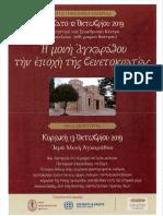 12 και 13 Οκτωβρίου Επιστημονική Ημερίδα με θέμα ΄΄Η Μονή Αγκαράθου την εποχή της Βενετοκρατίας΄΄