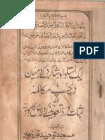 1 Ustaad or Shagird K Darmiyan Dilchusp Mukalma or Asbaat-O-Rad e Taweez K Dalail Ka Mawazna