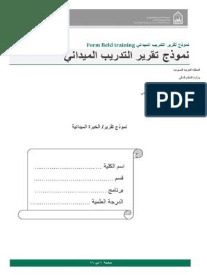 نموذج تقرير التدريب الميداني Pdf