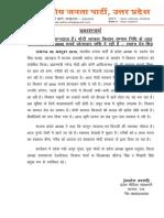 BJP_UP_News_03_______05_OCT_2019