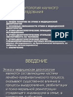 Etica_rus (2)