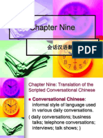 Chapter Nine C-E Translation of Conversational Chinese全部