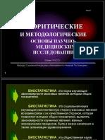 Bazele Metodologice Color RUSS