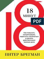 18 минут.pdf