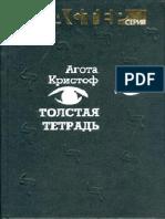 Kristof. Tolstaya Tetrad. Zhurnalnyy Variant