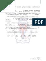 华语作文范文填充 (1)