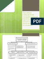 Основные Направления Государственной Политики в Области Земельных Отношений