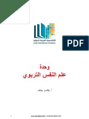 تحميل كتاب علم نفس الفروق الفردية وتطبيقاته التربوية pdf