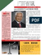 upstream上游周报Chinese_Digest_11_06.pdf