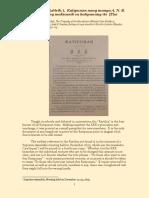 3.6.memb.kartilya.pdf