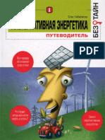 Гибилиско Стэн Альтернативная Энергетика Без Тайн (2010)