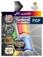 الصف الاول حاسبputer-s.pdf