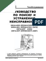 YALE_электро_погрузчик_поиск_неисправностей_(07-2009).pdf
