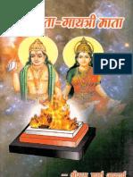 Yagya Pita Gayatri Mata