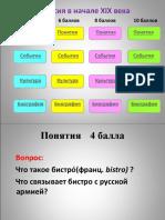 Россия в Начале Xix Века