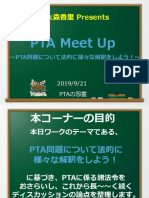 190921pta Meet Up資料