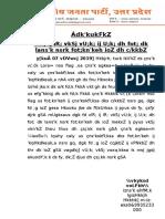 BJP_UP_News_01_______07_OCT_2019