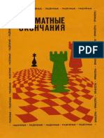 Chess Endgames - Rooks [Yuri Averbakh, 1984 - Russian].pdf