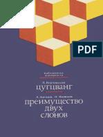 Zugzvang [Verchovskii] & Advantage of Two bishops [Kochiev & Jakovlev, 1989 - Russian].pdf