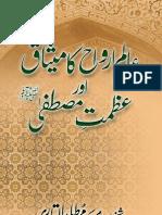 Alam-e-Arwah Ka Misaq Awr Azmat-e-Mustafa -- (URDU)