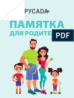 Памятка для родителей_preview-3.pdf