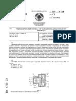 Патент BY №4728 Гидравлический пульсатор Астапенко для доильного аппарата