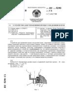 Патент BY №5290 Устройство для управления процессом доения коров