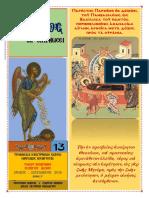 ΦΩΝΗ ΒΟΩΝΤΟΣ - 13 -  ΙΟΥΛΙΟΣ - ΣΕΠΤΕΜΒΡΙΟΣ 2019.pdf