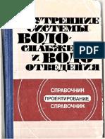 Sparvocnik - Vnutrennie Sistemy Vodosnabjenia I Vodootvedenia 1982.pdf