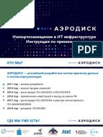 Aerodisk_Импортозамещение в ИТ Инфраструктуре_сент2019