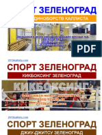 Спорт Зеленоград