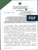 Vipiska iz prikaza Minprosvesheniya №390 от 24.07.2019.pdf
