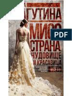 Lagutina_A_Miss_Strana_Chudovishe_I_.a6.pdf