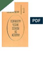 Kovalevskiyi_P_Psihiatricheskie_Yeskiziy.a6.pdf