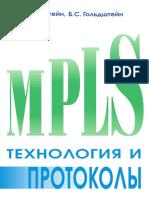 MPLS Технология и протоколы