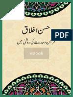 AIWF eBooks Husn e Akhlaq