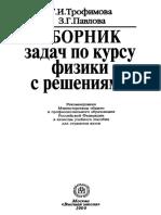 Sbornik Zadach Po Kursu Fiziki s Resheniyami 1999