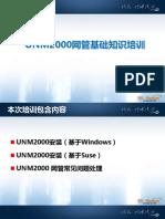 UNM2000网管基础知识培训—公共研发部—廖超1