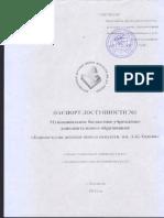 ПД ОСИ №1 Коммунарная 44