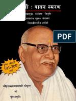 Bhaiji Paawan Smran page101-200