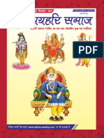 Akhil Bharatiya Agrahari Samaj 201907-201909