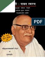 Bhaiji Paawan Smran VI