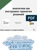 Веб-аналитика как инструмент принятия решений. Андрей Осипов. Июль 2014
