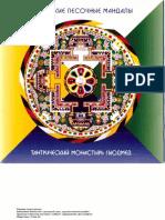 Tibetskie Pesochnye Mandali 2002