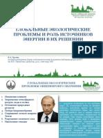 ГЭП_и_роль_источников_энергии_в.pdf